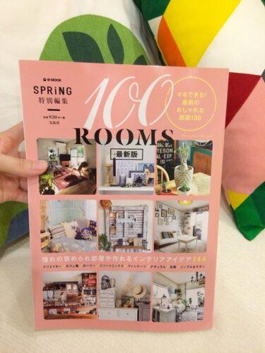 初めての雑誌掲載・100ROOMS