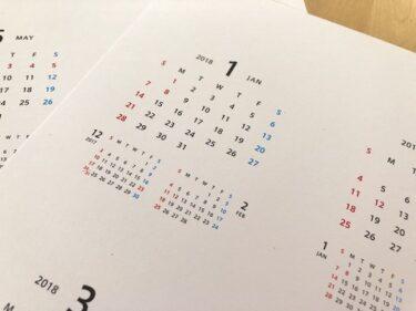 カレンダーを作ってみた