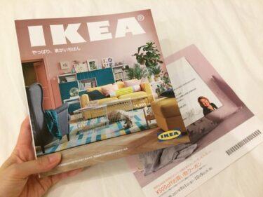 IKEAカタログ2018が届いた♪